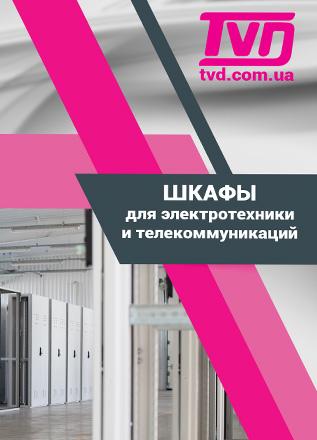 Каталог замків та замочних систем TVD